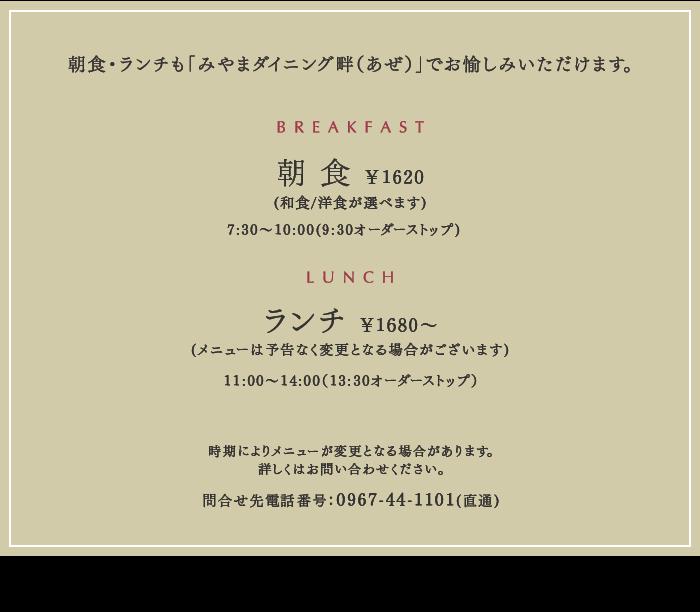 お食事のご案内 朝食ランチ